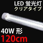 LED蛍光灯 直管 40W型 120cm 昼白色  クリアカバー グロー式工事不要 [TUBE-120-CL]
