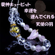 天然石 愛の神金彫り天使「キューピット」&羽 デザインブレスレット【FOREST 天然石 パワーストーン】