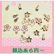 アンティークパーツ 桜チャーム さくらモチーフ 春のアクセサリー加工 作法改良・単価6円より