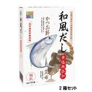 四季彩々 和風だし 食塩無添加 120g(4g×30袋) 2箱セット