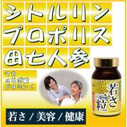 【即納可能】 「若さ一粒」 マカ、田七人参、シトルリン、にんにく、αリポ酸配合 6個セット