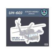 KBオリジナル アイテム 付箋 ダイカット UH-60J
