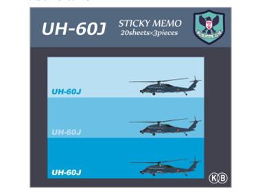 KBオリジナル アイテム 付箋 ノーマル UH-60J