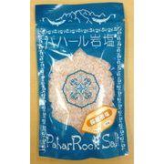 ◆本物の旨み実感◆凝固防止剤不使用・再結晶も行わない天然岩塩【パハール岩塩・粗挽】