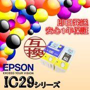 ★期間限定!!プライスダウン!!★EPSON(エプソン) 互換インクカートリッジ ICBK29 ICCL29