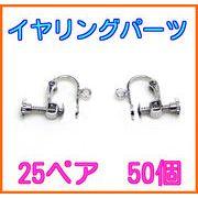 【クリックポスト対応】■即納■ イヤリング(ネジ)パーツ25組50個 8860011