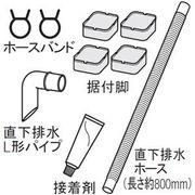 日立 直下排水キット(直下排水 L形パイプ) HO-BD2
