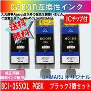 BCI-355XXL PGBK キャノン互換インク 【純正品同様顔料インク】