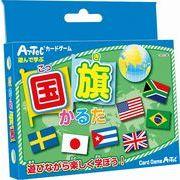 【新生活】【ATC国旗かるた