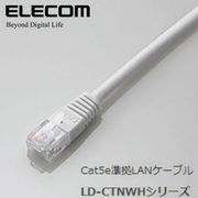 ELECOM(エレコム) Cat5e準拠LANケーブル LD-CTN/WH10