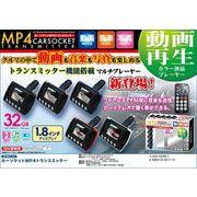 P-Club MP4トランスミッター赤(車で動画が楽しめる!1.8インチディスプレイ搭載FMトランスミッター・赤)