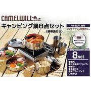 CAMELWILL持ち運びに便利♪コンパクト収納&携帯袋付き! キャンピング鍋・食器 8点セット