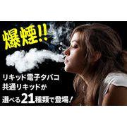 電子タバコ用 替えリキッド 選べる21種類 品質成分検査クリア ◇ 電子タバコ用リキッド