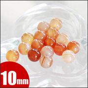 【粒売り】サードオニキス(赤縞瑪瑙) 10mm玉【鑑別済み】
