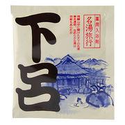 薬用入浴剤 名湯旅行 下呂(岐阜県)/日本製  sangobath