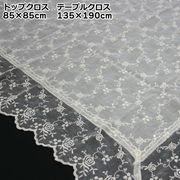 テーブルクロス-トップクロス<レース刺繍>