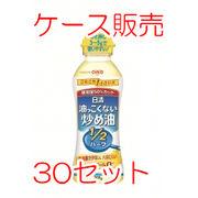 【ケース販売】日清炒め油 200g×30本