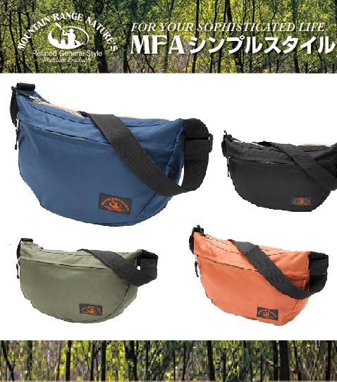 【人気】使いやすい 弓型ショルダー ベーシックデザイン MFA
