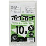 ●☆ ポリ袋10L(半透明) P-45503 厚0.025mm 20枚×60冊 1冊あたり92円(税抜)