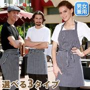 エプロン コックコート コック服 男女兼用 カフェ制服 【830418】 MUCHU