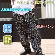 コックパンツ コック服 男女兼用 コックコート ズボン 制服 【820219】 MUCHU