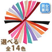 コックタイ ワンタッチ メンズ 3点セット ユニフォーム アクセサリー 【599】 MUCHU