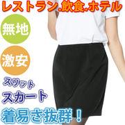 店員用 ユニフォーム レディース ロング スカート 制服 ショート丈 【799】 MUCHU