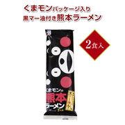 ●【食品ノベルティ】おいしさ厳選!味めぐり。。人気のくまモン!●くまモンの熊本ラーメン●