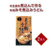 ●【味めぐり】麺グルメ。。!●なごやきしめん亭 味噌煮込うどん2人前●