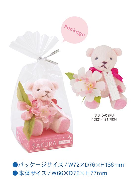 【サクラの花を抱えた可愛らしいベアです☆】アロマサクラベア