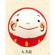 【ご紹介します!信頼の日本製!民芸調!縁起の良い!ちぎり和紙大福ミニだるま(2種)】A.丸目