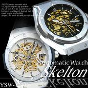 【ケース・保証書付】ラバー 自動巻 ネイキッド スケルトン メンズ 男性用 腕時計☆YSW-12003