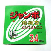ジャンボ 南洲香 34巻 (蚊取り線香)