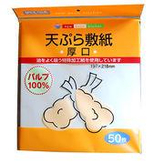 【日本製】スパイスクラブ 天ぷら敷紙厚口 50枚入