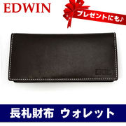 EDWIN エドウィン 長札財布 ウォレット チョコ 0510429-CHOCO 【プレゼントにも♪】