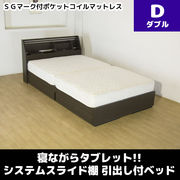 寝ながらタブレット!!システムスライド棚 引出し付ベッド SGマーク付ポケットコイルマットレス ダブル