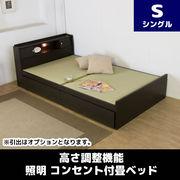 高さ調整機能 照明 コンセント付畳ベッド シングル ダークブラウン