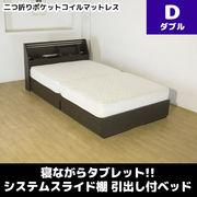 寝ながらタブレット!!システムスライド棚 引出し付ベッド 二つ折りポケットコイルマットレス ダブル ダー