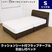 クッションシート付フラップテーブル 引出し付ベッド SGマーク付ボンネルコイルマットレス シングル ダ
