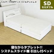 寝ながらタブレット!!システムスライド棚 引出し付ベッド SGマーク付ポケットコイルマットレス セミダブ