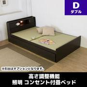 高さ調整機能 照明 コンセント付畳ベッド ダブル ダークブラウン