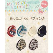 """あったかヘッドフォン!""""Music Earmuffs(ミュージックイヤーマフ)"""""""