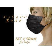 かっちょいい黒マスク Mサイズ 不織布 3層