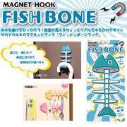 【インテリア フック】マグネットフック フィッシュボーン 魚 骨 フック 磁石 スタンド マグネット 便利