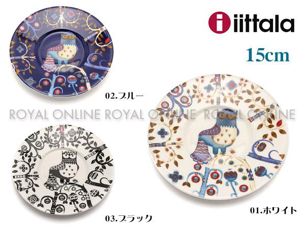 Y) 【イッタラ】 TAIKA ソーサー 15cm 全3色