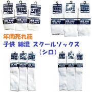 【年間売れ筋】子供 綿混 スクール ソックス
