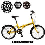 【新商品】★自転車★20インチ★折畳み★ハマー★ HUMMER FDB20R