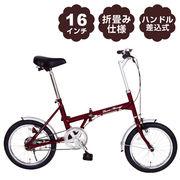 【新商品】★16インチ★折畳み★コンパクトサイズ★ Classic Mimugo FDB16