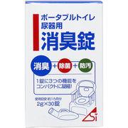ポータブルトイレ尿器用消臭錠 2g×30錠