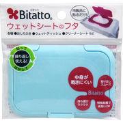 ビタット(Bitatto) ウェットシートのフタ ライトブルー